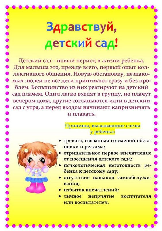 бывают разными: рекомендации для родителей поступающих в детский сад можете заказать
